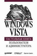 Windows Vista  Настольная книга пользователя и администратора