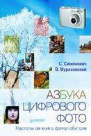Азбука цифрового фото  Полноцветное издание
