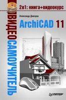 Видеосамоучитель  ArchiCAD 11 (+CD)