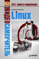 Видеосамоучитель  Linux (+DVD)