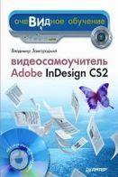 Видеосамоучитель Adobe InDesign CS2 (+CD)