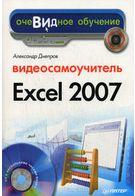Видеосамоучитель Excel 2007 (+СD)