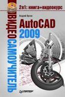 AutoCAD 2009. Видеосамоучитель (+CD)