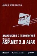 Знакомство с технологией Microsoft ASP NET 2.0 AJAX