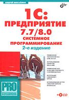 1С:Предприятие 7.7/8.0. Системное программирование (+ CD-ROM)