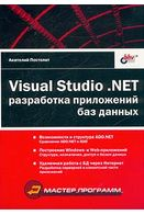 Visual Studio .NET: разработка приложений баз данных