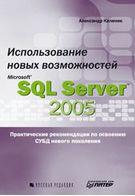 Использование новых возможностей Microsoft SQL Server 2005