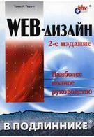 WEB-дизайн в подлиннике