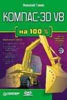 КОМПАС-3D V8 на 100% (+CD)