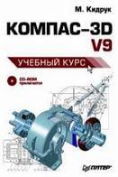 КОМПАС-3D V9  Учебный курс (+CD)