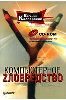 Компьютерное zловредство (+ CD-ROM)