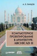 Компьютерное проектирование в архитектуре. ArchiCAD 11