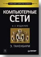 Компьютерные сети  4-е изд