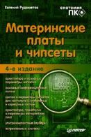 Материнские платы и чипсеты  4-е изд  Анатомия ПК