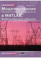 Моделирование электротехнических устройств в Matlab, SimPowerSystems и Simulink. Второе издание