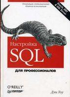 Настройка SQL  Для профессионалов