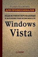 Недокументированные и малоизвестные возможности Windows Vista  Для профессионалов