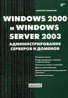 Windows 2000 и Windows Server 2003  Администрирование серверов и доменов
