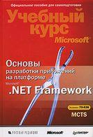 Основи розробки додатків на платформі Microsoft NET Framework Навчальний курс Microsoft іспит 70-536