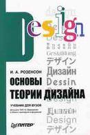 Основы теории дизайна