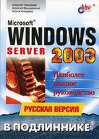 Windows Server 2003  Русская версия