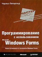 Программирование с использованием Microsoft Windows Forms  Мастер-класс