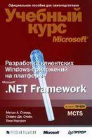 Розробка клієнтських Windows - приложенийи на платформі NET Framework (комплект) Уч курс Прим 70-526