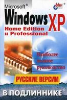 Windows XP Home Edition и Prof  Рус  версия