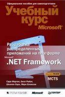 Розробка розподілених додатків на платформі Microsoft Net Framework(+CD) Іспит 70-529