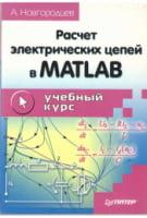 Расчет электрических цепей в MATLAB. Учебный курс