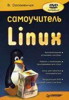 Самоучитель Linux (+DVD)