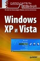 Windows XP и Vista