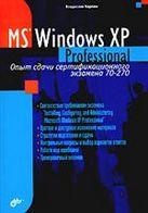 Windows XP Professional  Опыт сдачи сертификационного экзамена 70-270