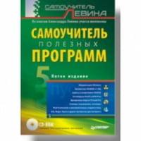 Самовчитель корисних програм 5-е вид (+CD)