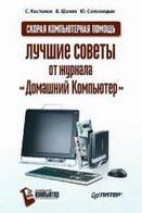 Скорая компьютерная помощь  Лучшие советы от журнала «Домашний Компьютер»