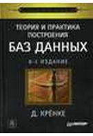 Теория и практика построения баз данных 8-е изд