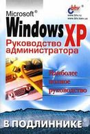 Windows XP Руководство администратора