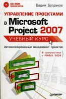 Управление проектами в Microsoft Project 2007  Учебный курс (+CD)