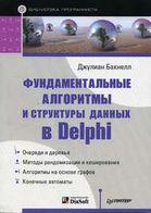 Фундаментальные алгоритмы и структуры данных в Delphi  Библиотека программиста