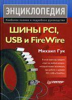Шины PCI, USB и FireWire  Энциклопедия