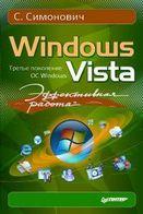 Эффективная работа: Windows Vista