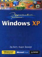 Эффективная работа: Windows XP