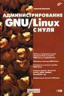 Администрирование GNU/Linux с нуля (+ кoмплeкт)