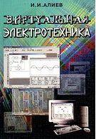 Віртуальна електротехніка. Комп'ютерні технології в електротехніці і електроніці