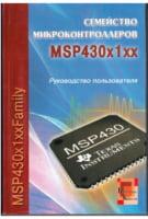 Семейство микроконтроллеров MSP 430х1хх