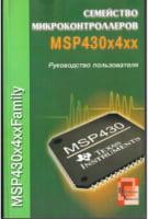 Семейство микроконтроллеров MSP430x4xx