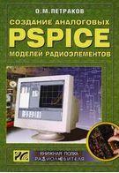 Создание аналоговых PSPICE-моделей радиоэлементов + CD