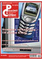 Ремонт & сервис, 2006  №  4(91)
