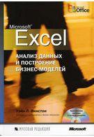 Microsoft Excel: анализ данных и построение бизнес-моделей