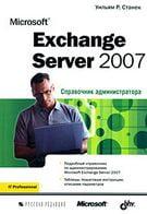 Microsoft Exchange Server 2007.Справочник администратора
